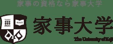 Kaji-university | 家事大学 家事の資格なら家事大学